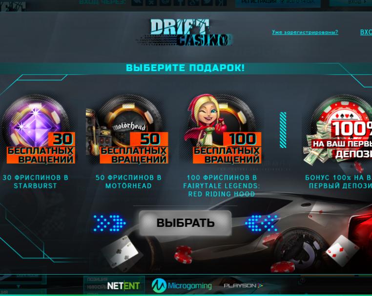 drift_screenshot_4