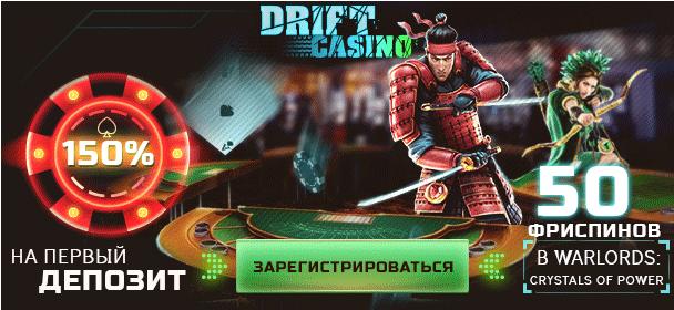 Подарок при регистрации в Drift Casino