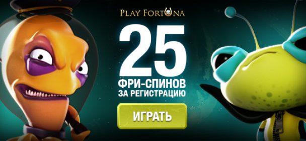 25 фриспинов в Space Wars — Play Fortuna
