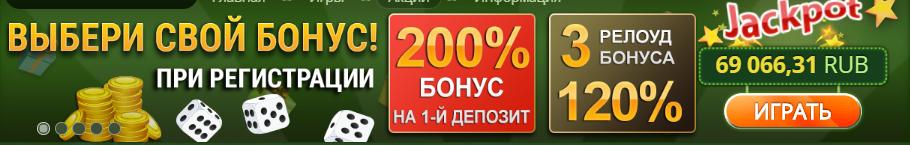 Депозит бонус 200% в Миллионъ