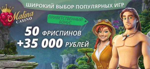 Акции и бонусы в казино Malina