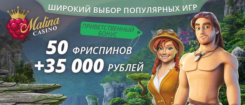Бонусы в казино Малина
