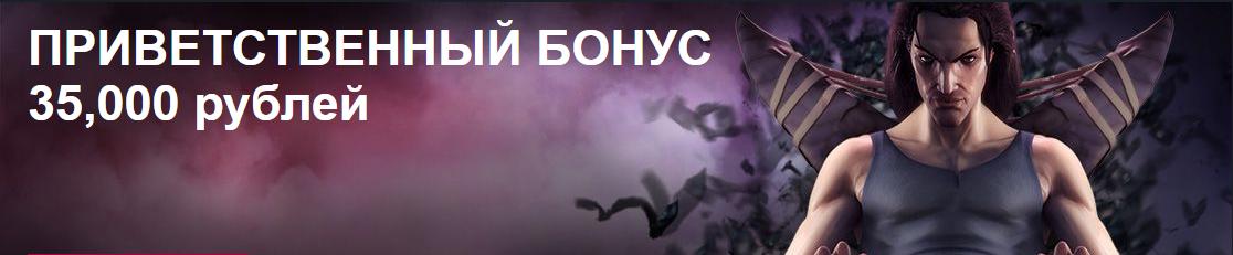 Приветственный бонус 35,000 рублей