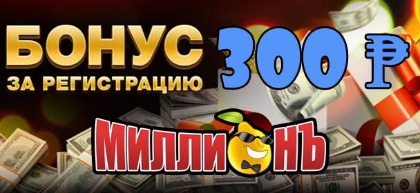 Бездепозитные 300 рублей в Миллионъ
