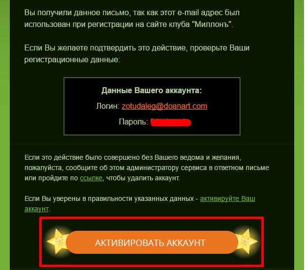 Активация аккаунта