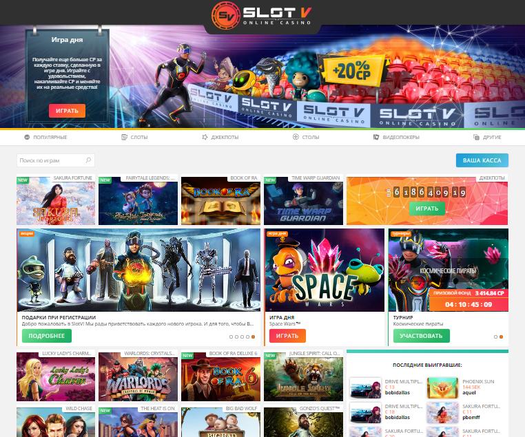 SlotV обзор казино