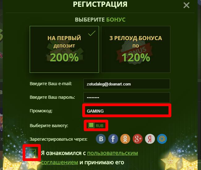 azino888 бездепозитный бонус промокод
