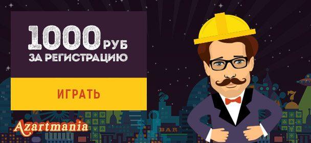 Эксклюзивный бездепозит 1000 рублей в Азартмания