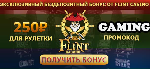 250 рублей за регистрацию в Флинт казино