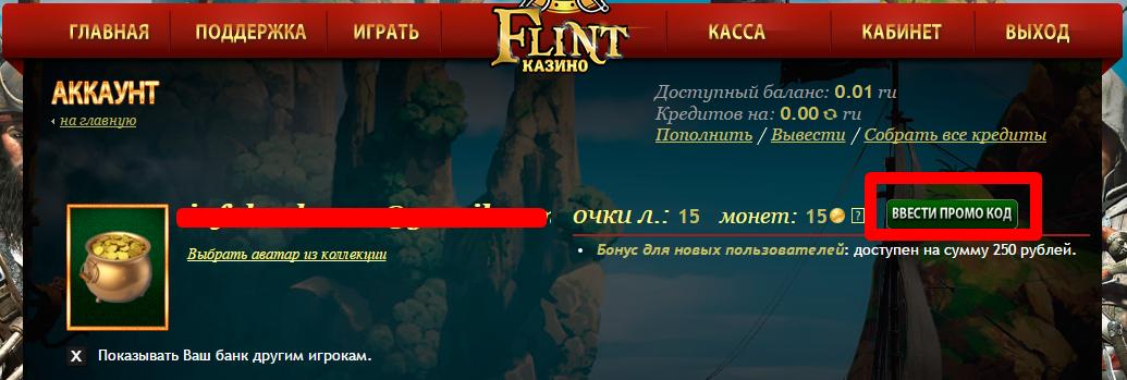 Flint казино регистрация
