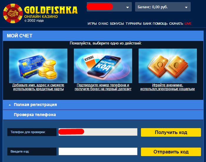 казино бонус за регистрацию номера телефона