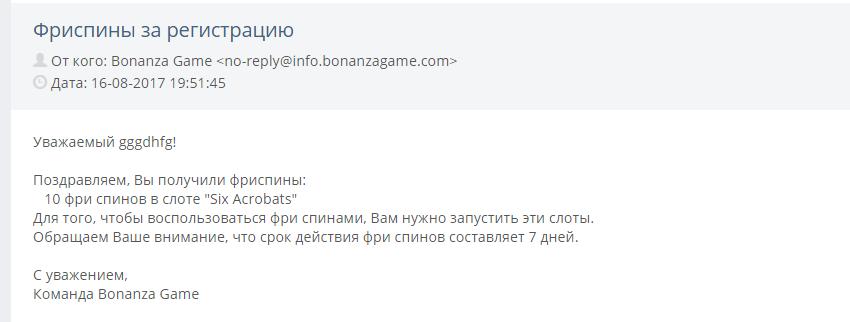 Бонанзагейм казино