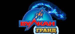 Логотип Вулкан Гранд