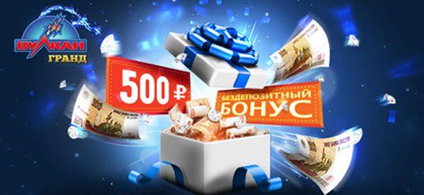 Вулкан Гранд дарит 500 рублей