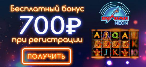 Вулкан Neon бездеп 700 рублей