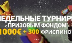 Турнир на 1000 евро + 300 фриспинов в Space casino