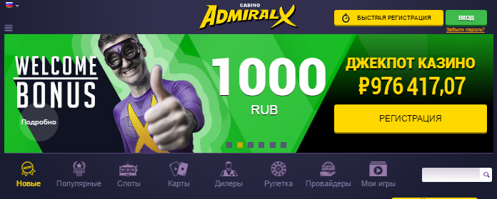 AdmiralX