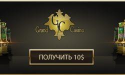 Бездепозитные 10$ от Grand Casino