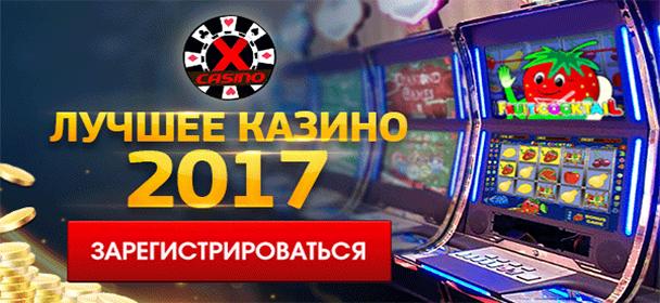 Онлайн казино депозит от 10$ в день игровые автоматы и их эмуляторы