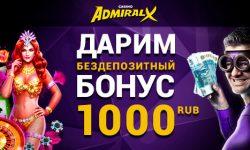 Бездепозитные 1000 рублей в АдмиралХ