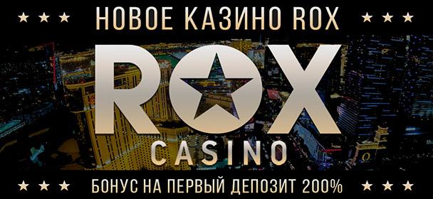 Бонусы в казино Рокс