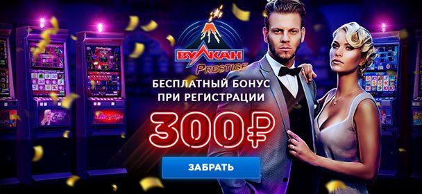 300 рублей за регистрацию Вулкан Престиж