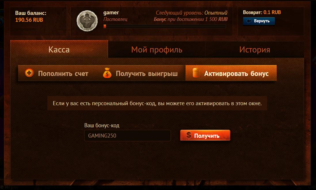 Бездепозитный бонус 250 рублей в казино Ра