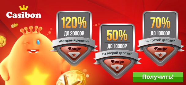 Депозит бонус казино Казибон