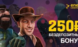 Бездепозитный бонус 250 рублей в Energy казино