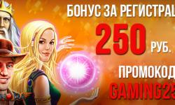 Эксклюзивный бездепозит 250 рублей в казино Ra