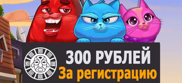 300 рублей в Бонанзагейм