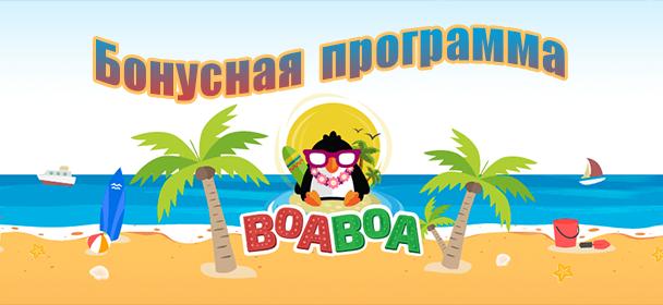 Обзор бонусной программы Боа Боа