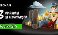 Бездеп 33 фриспина в казино Betchan