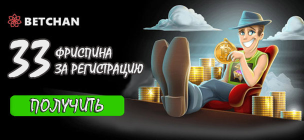 Бонусы в интернет казино Только новые бездепы