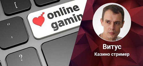 Онлайн конференция с Vituss для журнала Login Casino