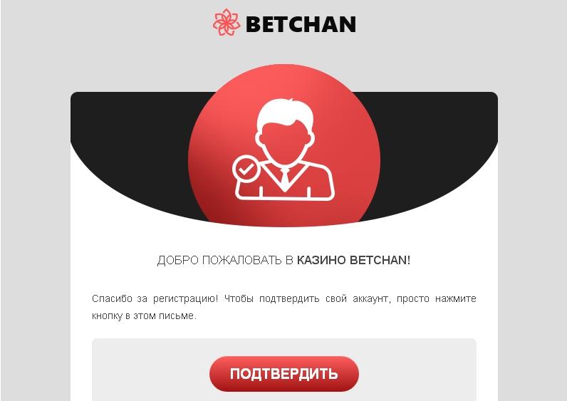 Казино Бетчан
